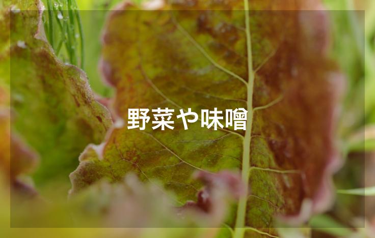 野菜や味噌